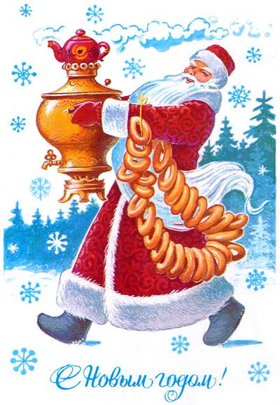 Дед Мороз несет самовар и бублики