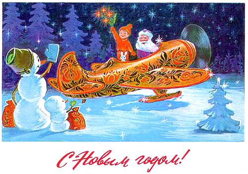 Дед Мороз улетает на самолете разрисованном под хохлому
