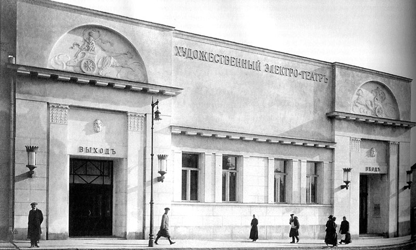Кинотеатр «Художественный», 1912 г
