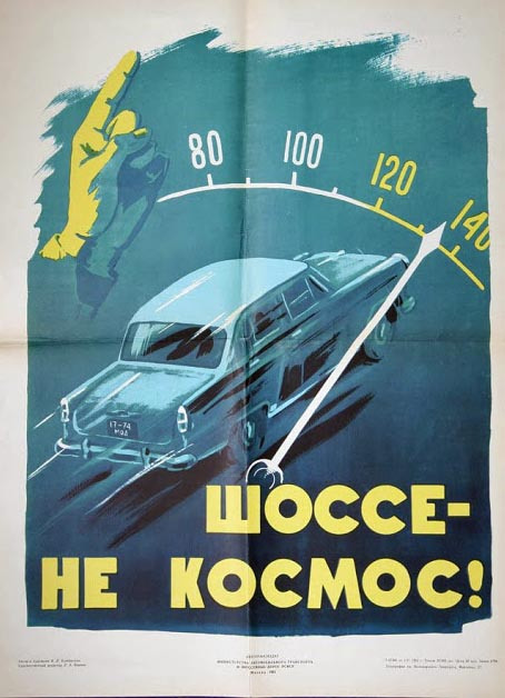 Советские плакаты о вождении