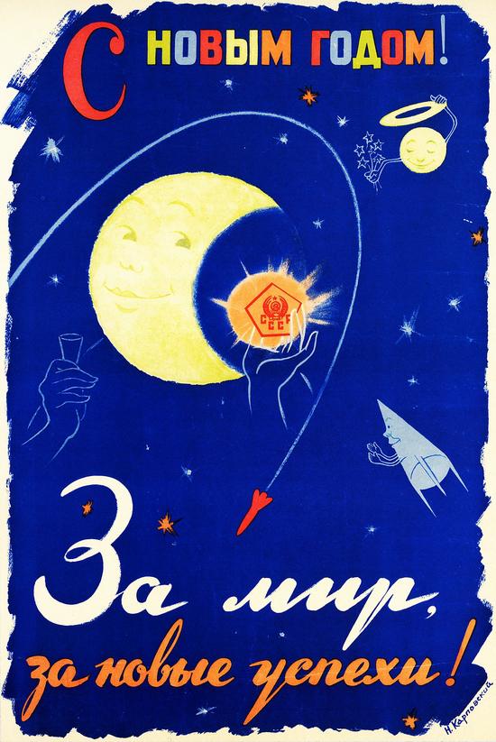 Советские агитационные плакаты