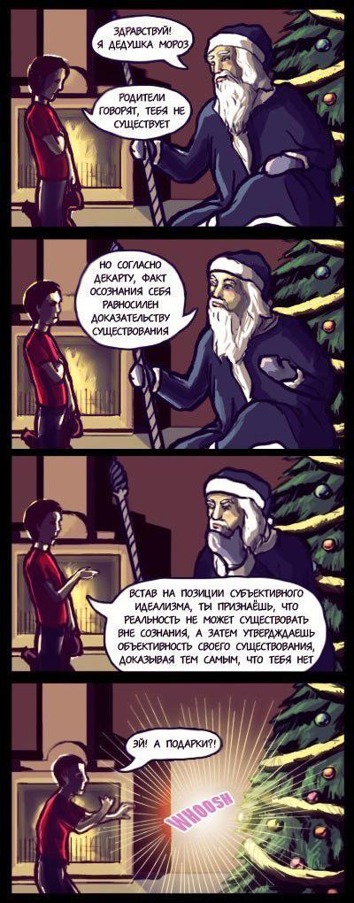 Дед Мороз в комиксах