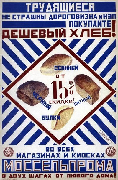 Классика советской рекламы