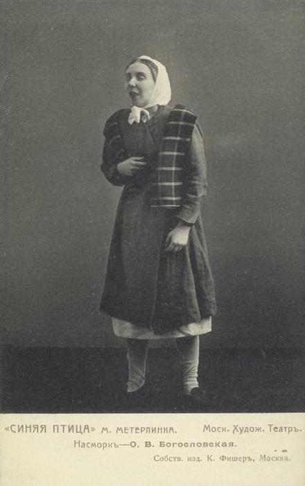 Спектакль МХАТа «Синяя птица», 1908