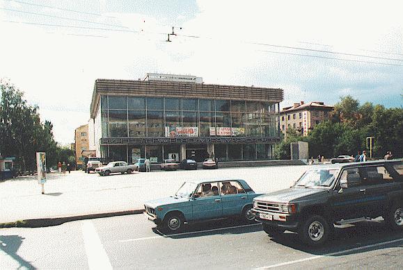 Кинотеатр им. Маяковского