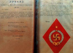 4813107_ussrsocialistswastika19191920cavredarmyprikaz.jpg