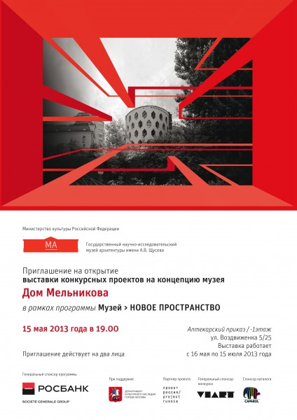 Invitation_Museum of the Melnikov House