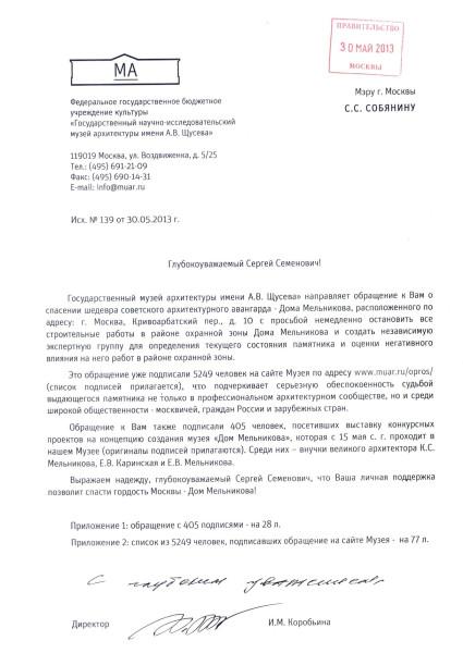 podpisi_Sobyaninu