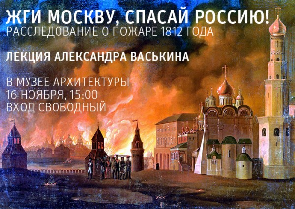 Pozhar-v-Moskve-1812-goda
