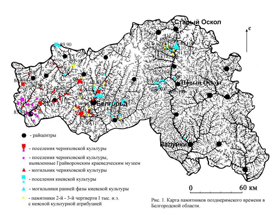 карта памятников позднеримского времени Белгородской области