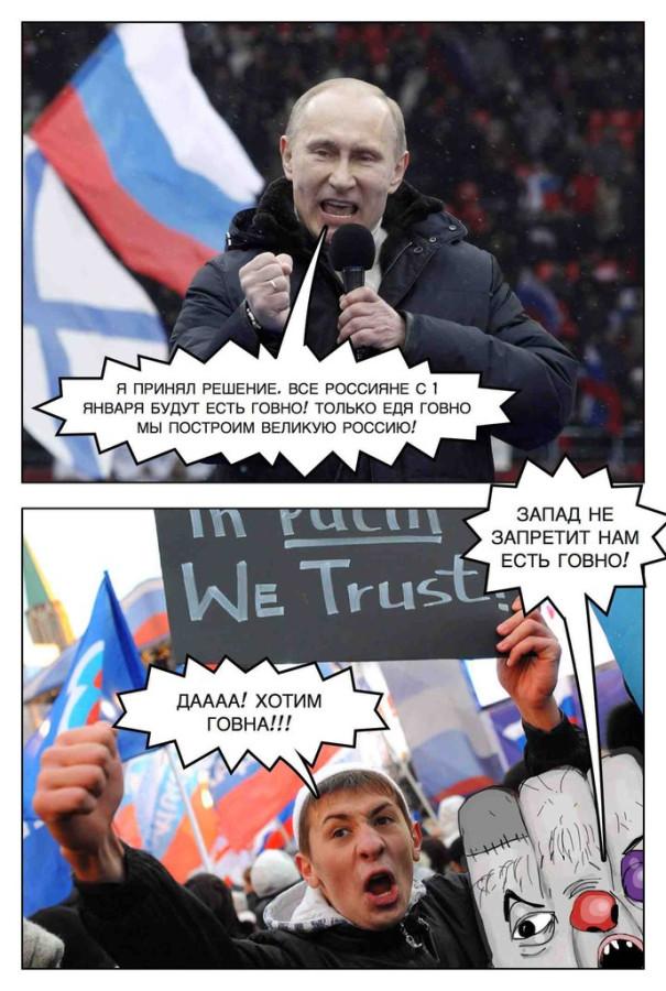 Россия без Украины не чувствует себя империей, - Die Welt - Цензор.НЕТ 826