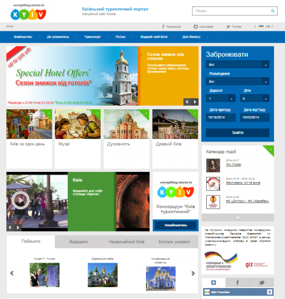 2014-10-18 13-43-49 Київський туристичний портал – Yandex