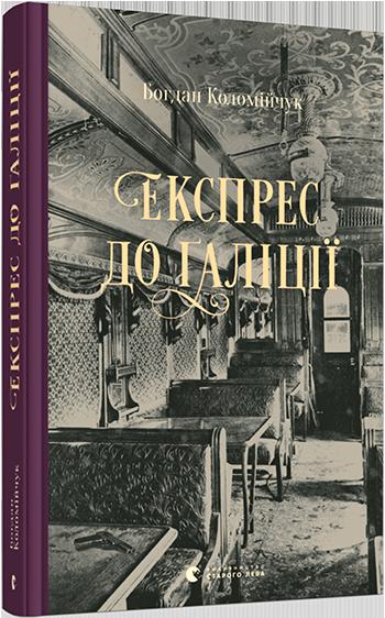 """""""Експрес до Галіції"""" Б.Коломійчук (ілюстрація до рецензії)"""