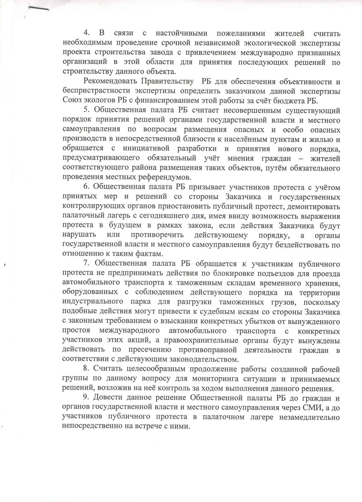 Рекомендации ОП по Кроношпану-2