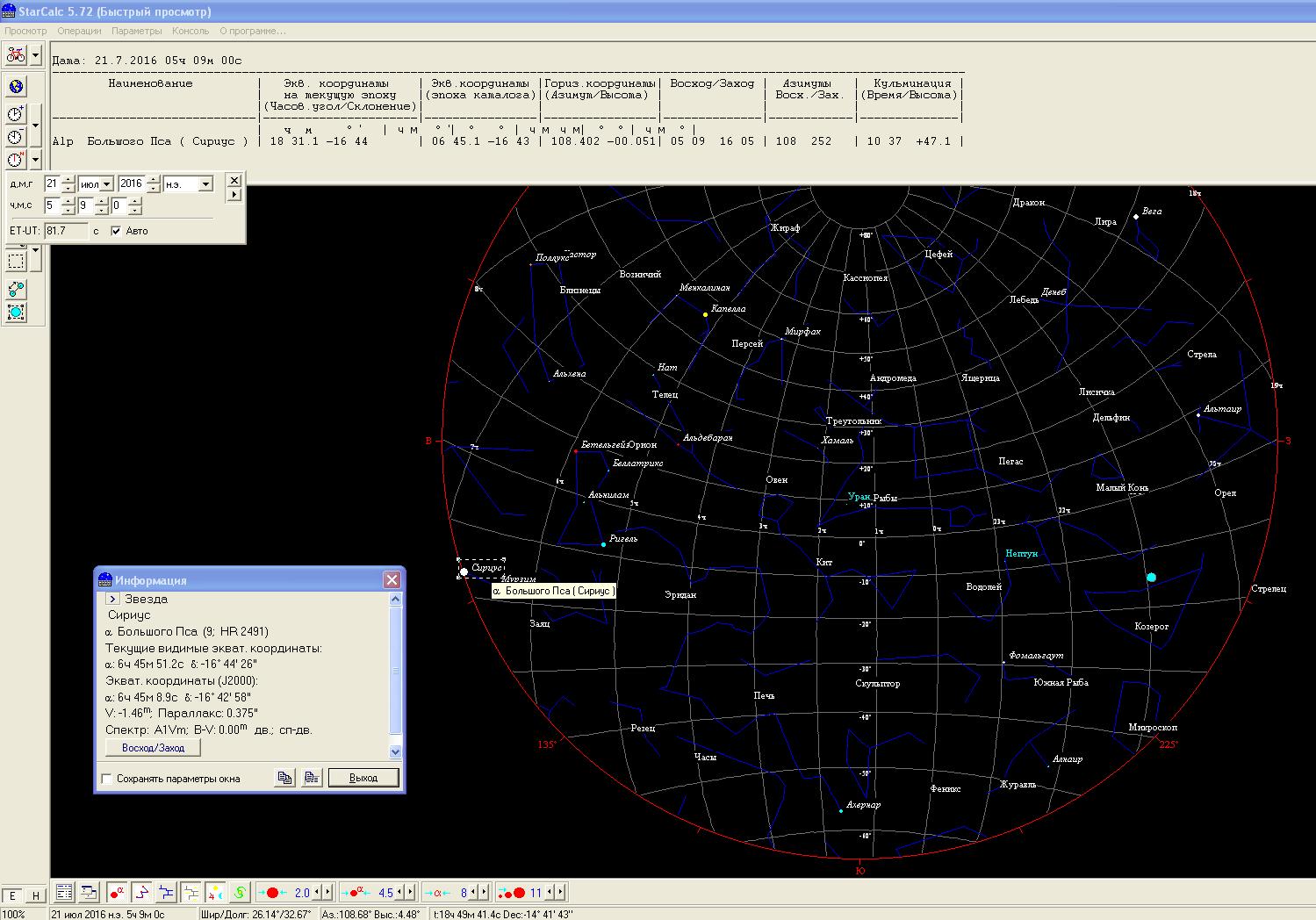 Скрин 4. Восход Сириуса за 2 минуты до восхода Солнца