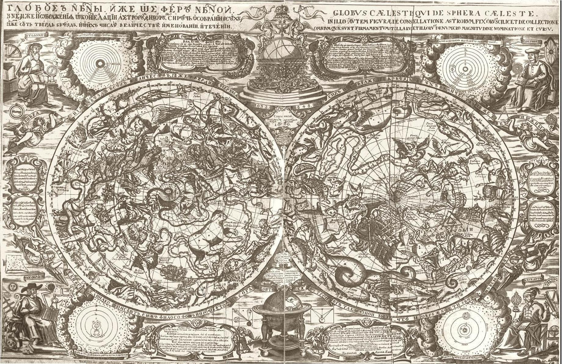 Рис 1. Глобус Небесный 1707 года.
