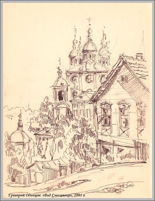 Смоленск-3.jpg