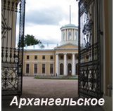 Архангельское.jpg