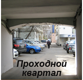 Проходной квартал.jpg