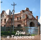 В Тарасково.jpg