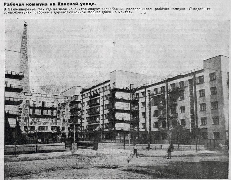 149026 Хавско-Шаболовский переулок (улица Лестева). Дом- коммуна.jpg