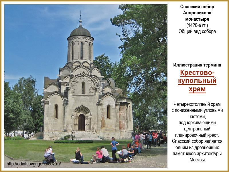 Крестово-купольный храм.jpg