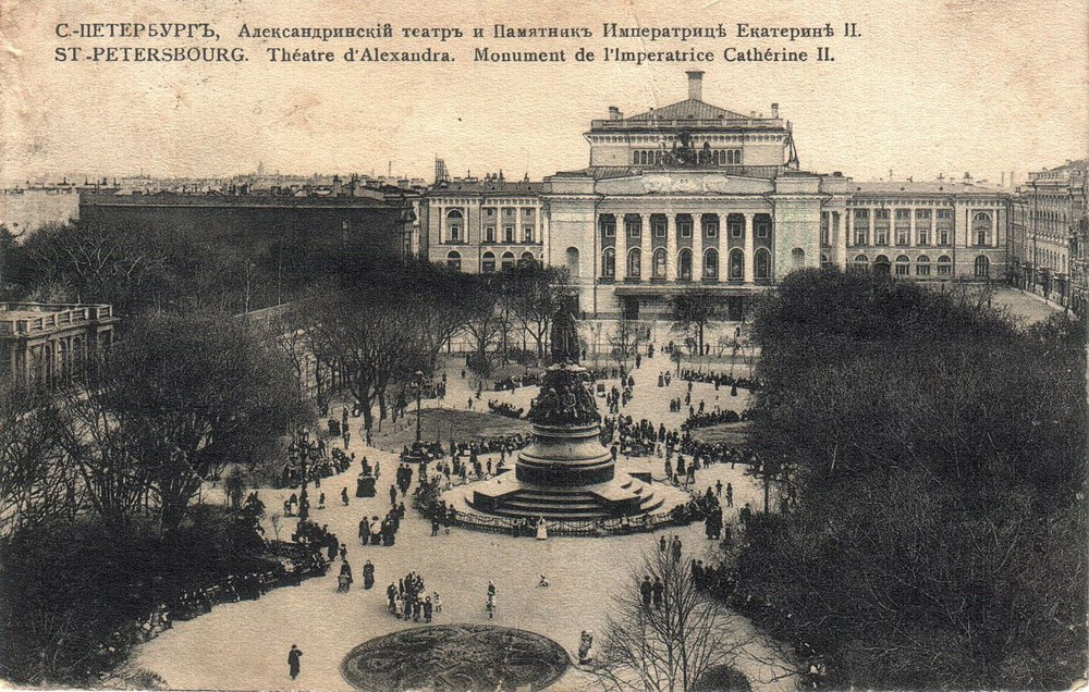 Alexandrinsky_Theatre_1917..jpg