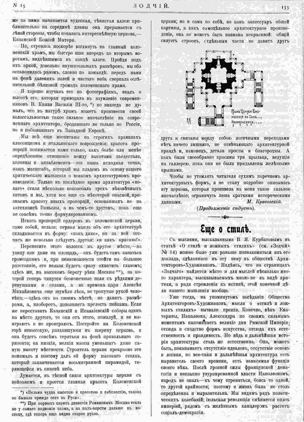 коломенское3.jpg