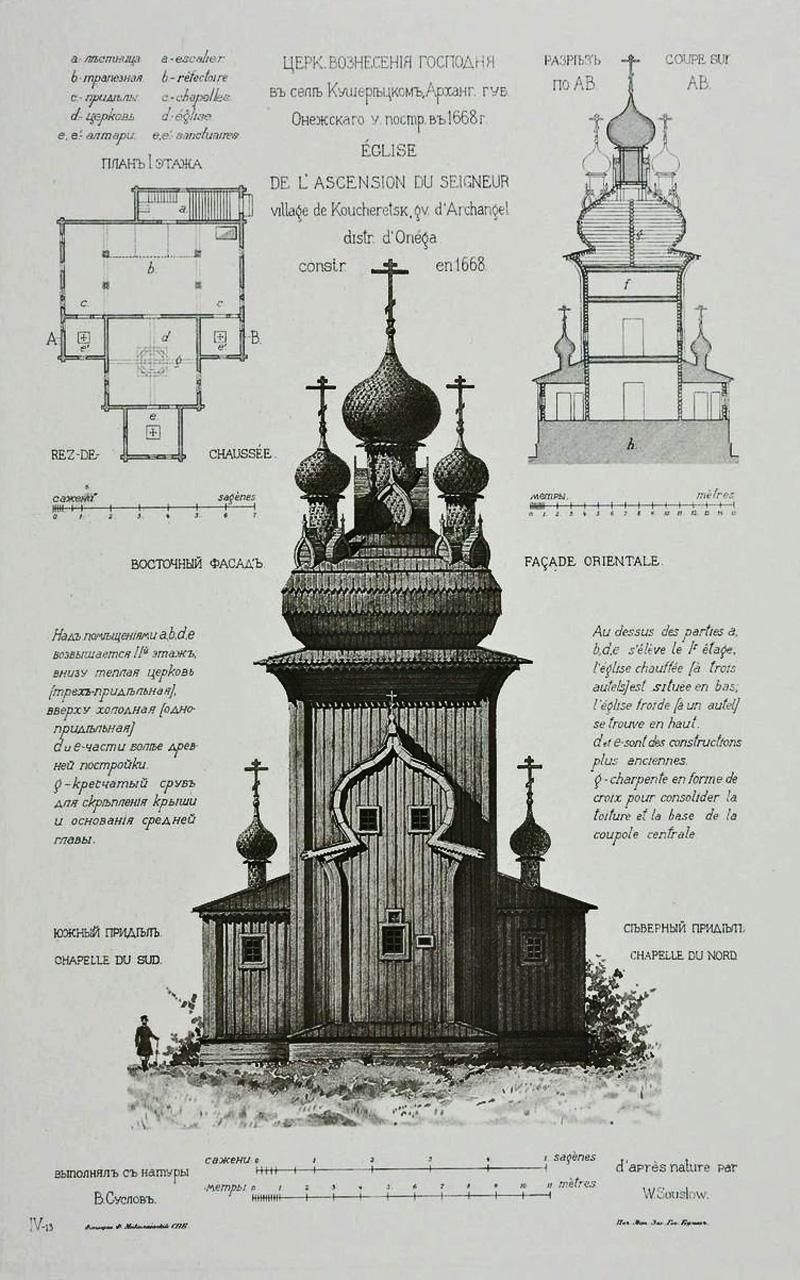 Суслов-дер-1.jpg
