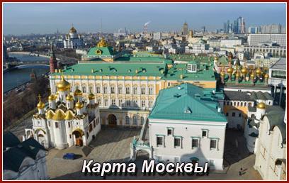 Карта-Москва.jpg
