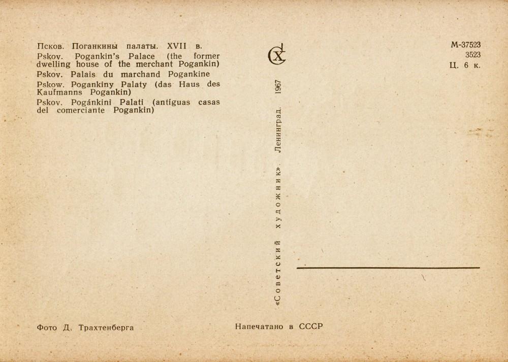 Псков-10-1.jpg