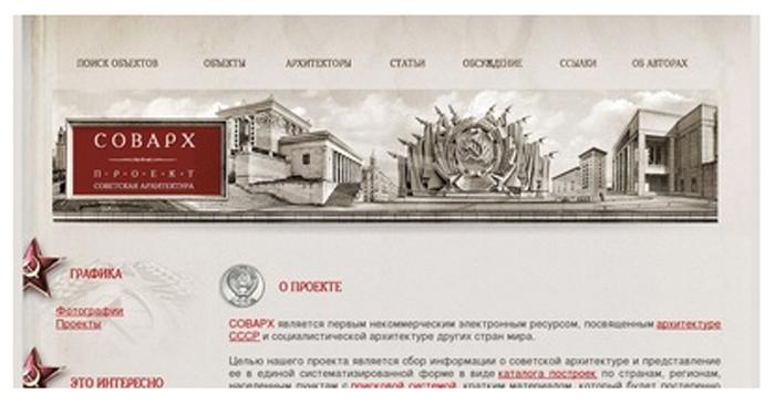 СОВАРХ ПРОЕКТ.jpg