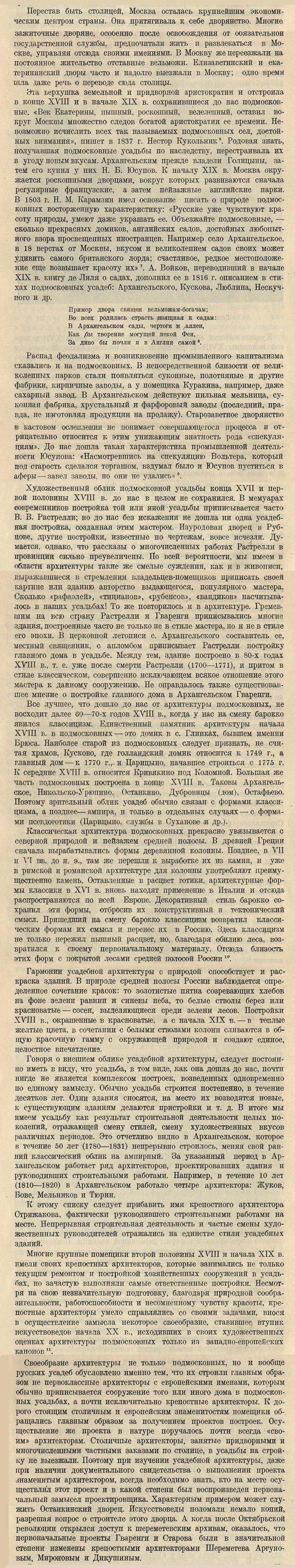 Архангельское - Безсонов.jpg
