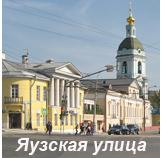 Яузская ул.jpg