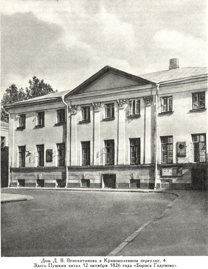 Веневит-6 1960-е гг..jpg