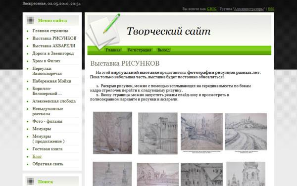 Сайт в 2010 г.