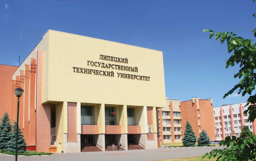 Липецкий государственный технический университет