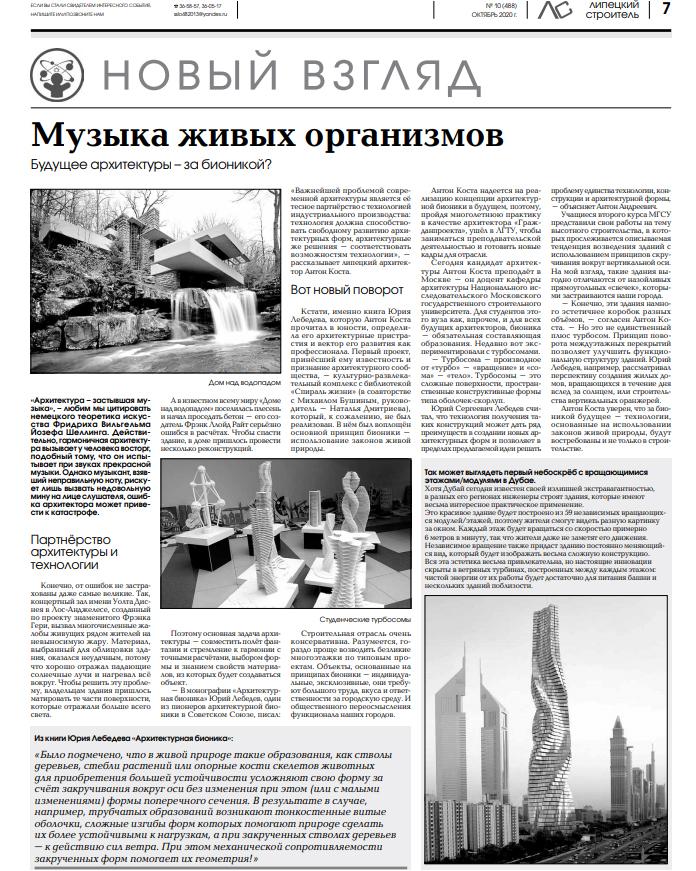 Фрагмент издания. Октябрь 2020 г. №10 (488)
