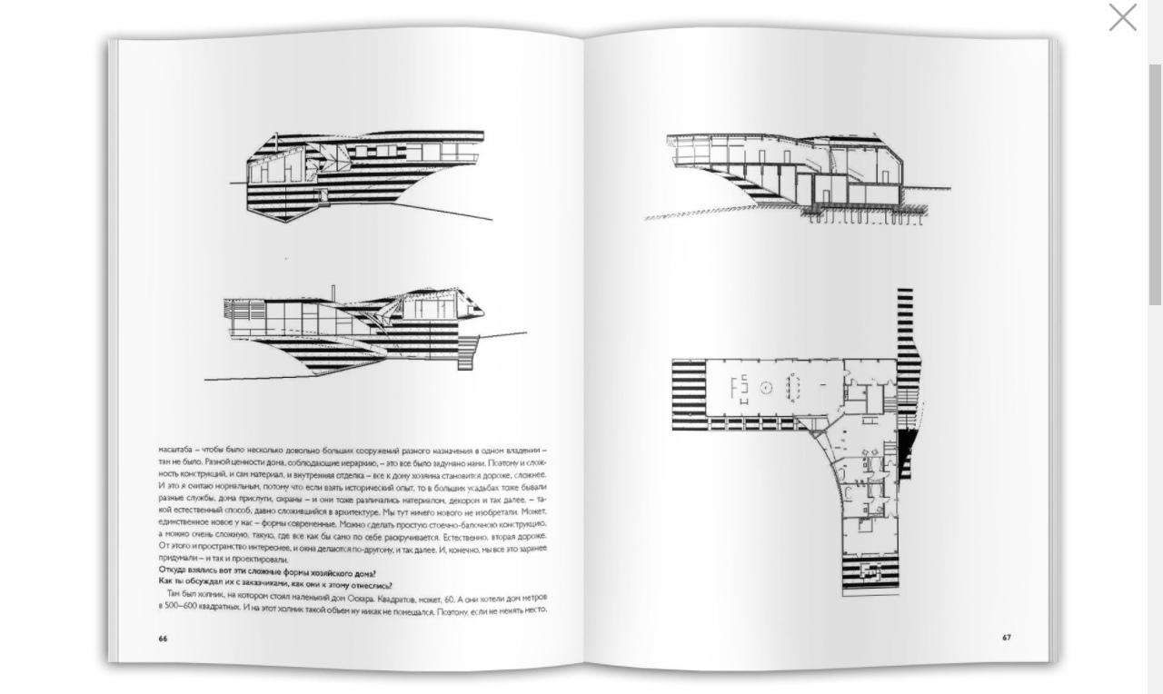 Фрагмент из книги