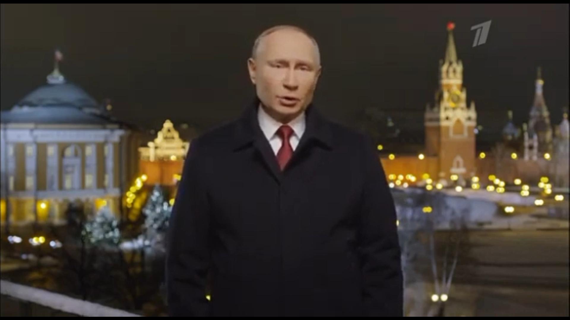 Новогоднее обращение В.В. Путина 2021