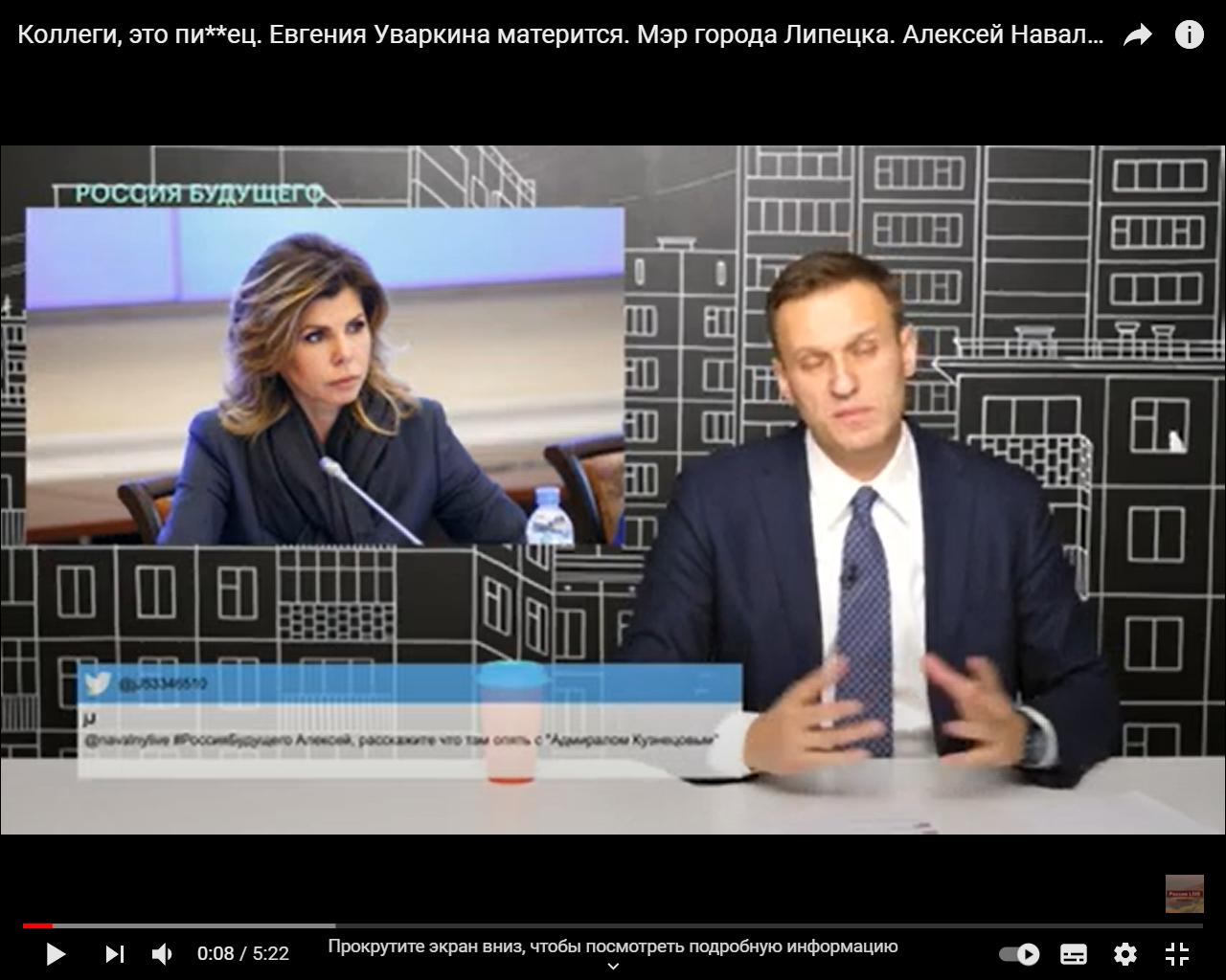 А. Навальный комментирует известный эпизод с участием мэра города