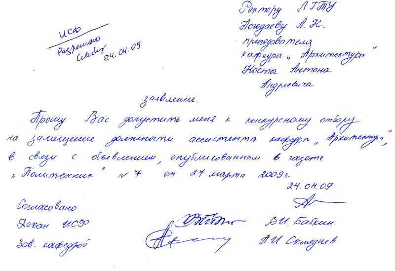 Заявление 2009 года