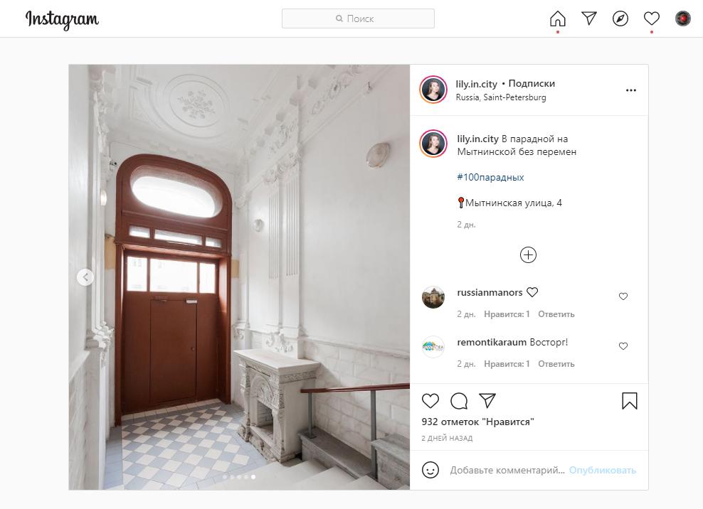 Парадная. Санкт-Петербург. Пример качественной и долговечной архитектуры