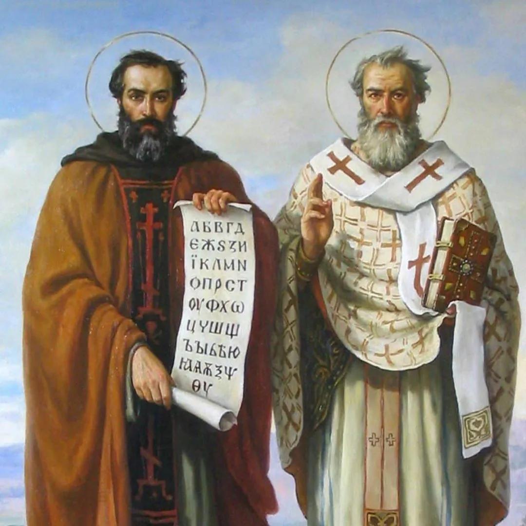 Святые Кирилл и Мефодий — создатели славянской письменности