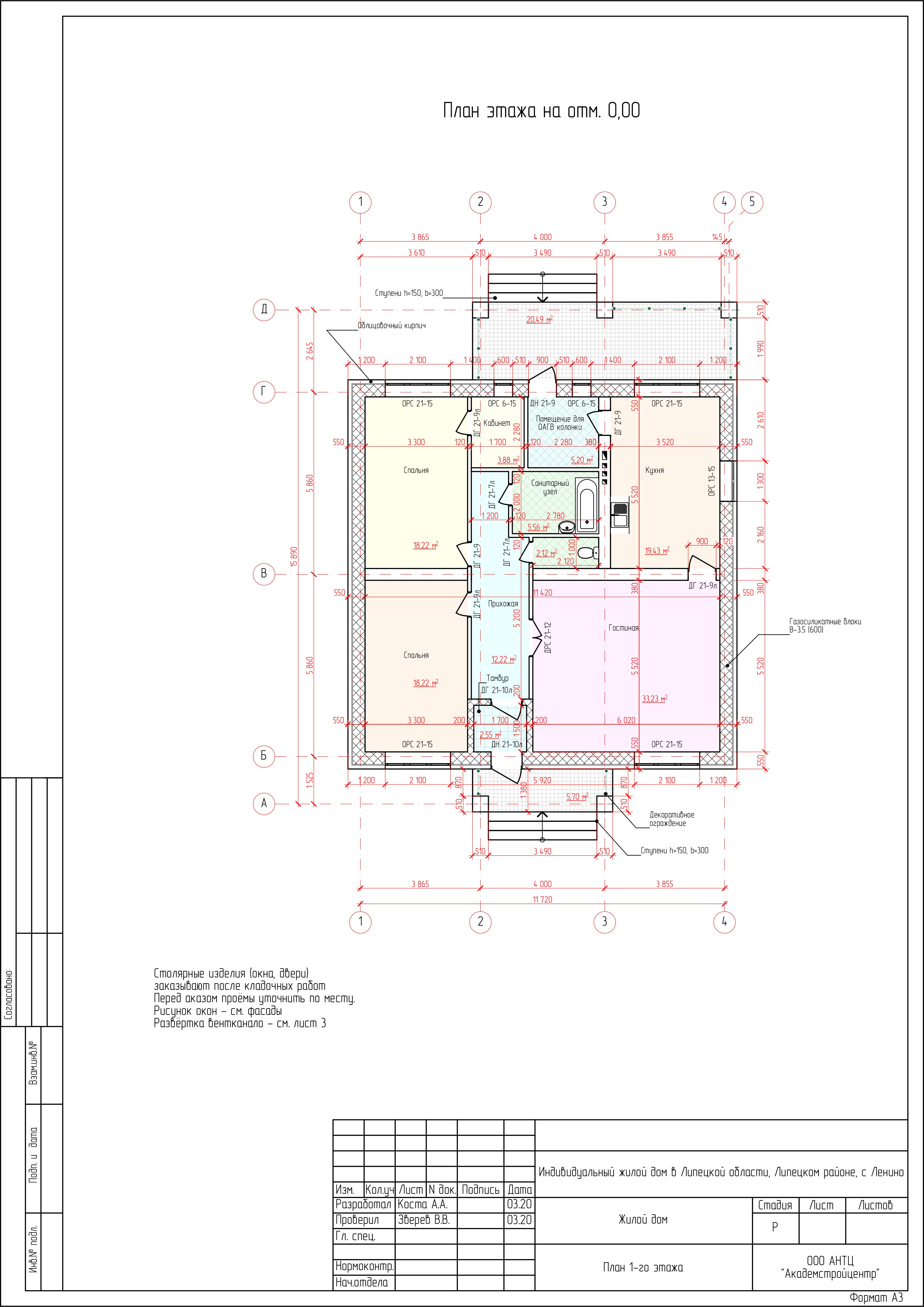Проект коттеджа в Липецке, План. Автор: архитектор Антон Коста