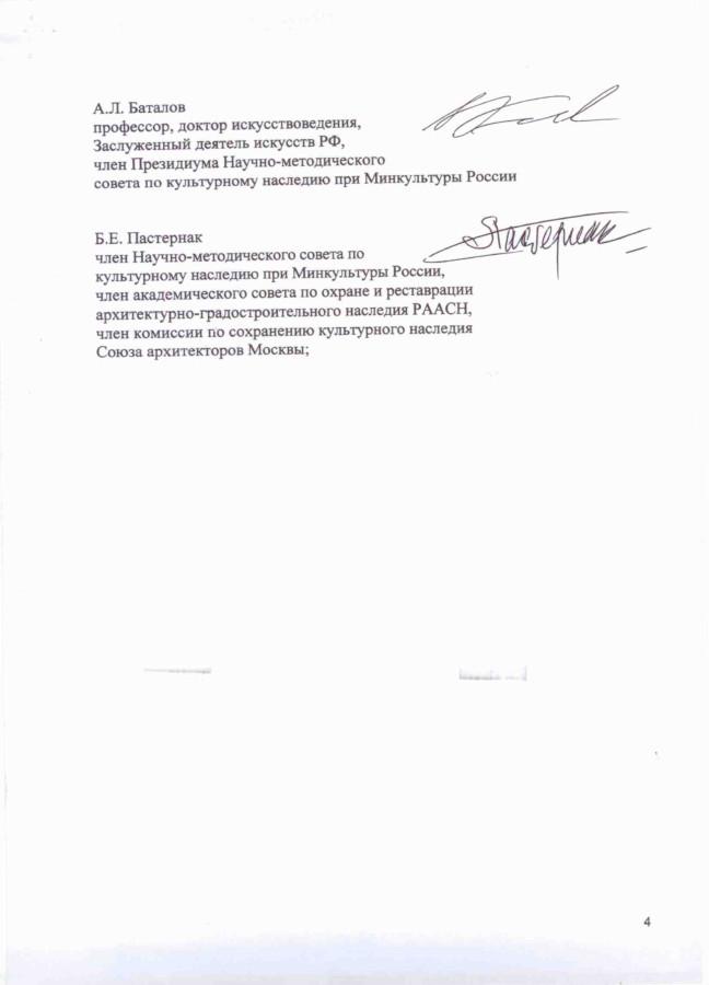 Письмо экспертов-стр4