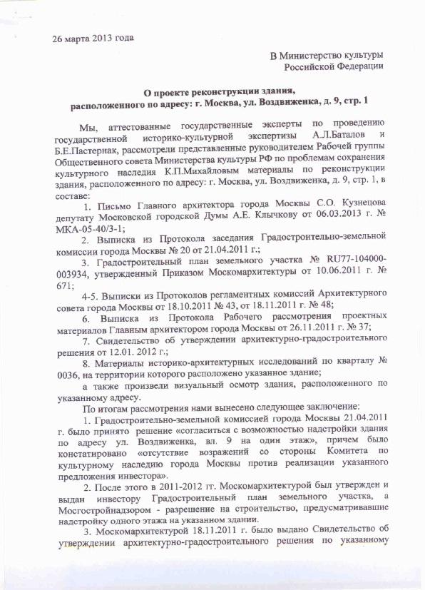 Письмо экспертов-стр1