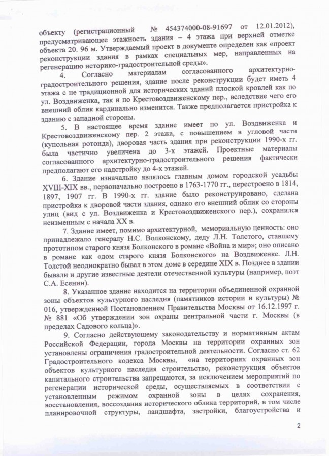 Письмо экспертов-стр2