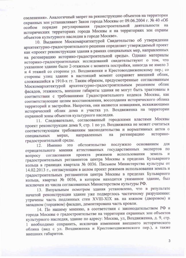 Письмо экспертов-стр3