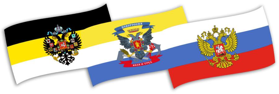 Flag_Novorossiiенгш
